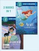 Ariel is fearless / Jasmine is helpful / by Suzanne Francis ; illustrated by the Disney Storybook Art Team.