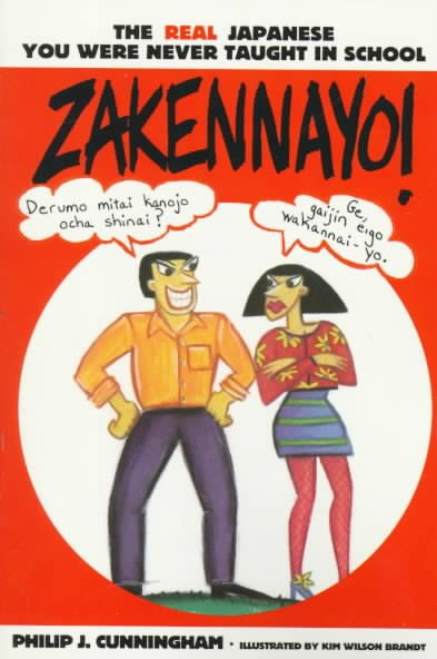 Zakennayo!: The Real Japanese You Were Never Taught in School cover