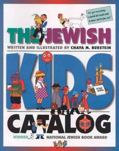 The Jewish Kids' Catalog cover