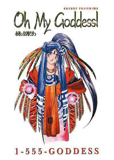 Oh My Goddess!: 1-555-GODDESS (Oh My Goddess! (Numbered)) cover