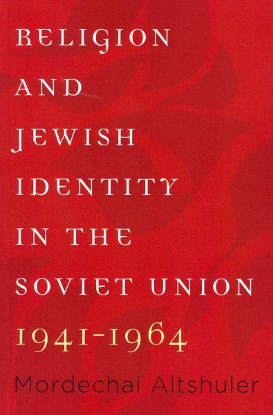 Religion and Jewish Identity in the Soviet Union, 1941–1964 (The Tauber Institute Series for the Study of European Jewry) cover