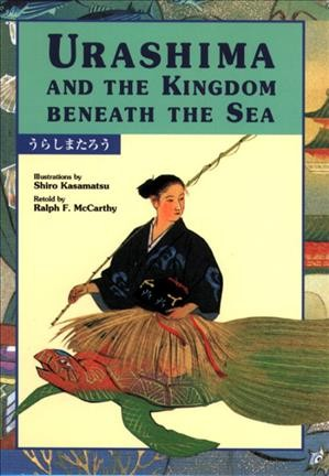 Urashima and the Kingdom Beneath the Sea (Kodansha's Children's Bilingual Classics) cover