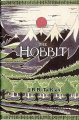The hobbit : or, There and back again