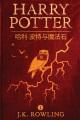 哈利·波特与魔法石 (Harry Potter and the Philosopher